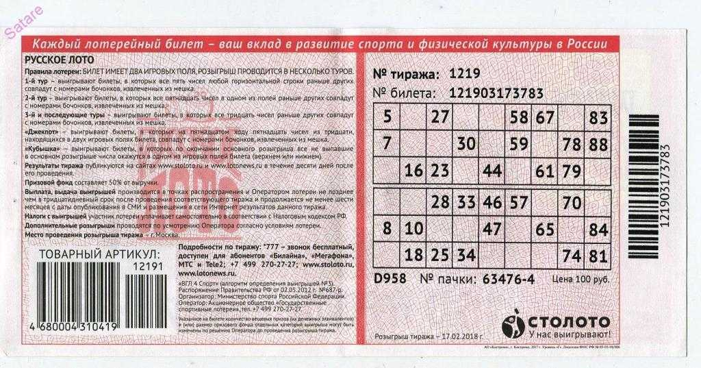 Russian, who wins the lottery, shared secrets: here's what to do, to be lucky too