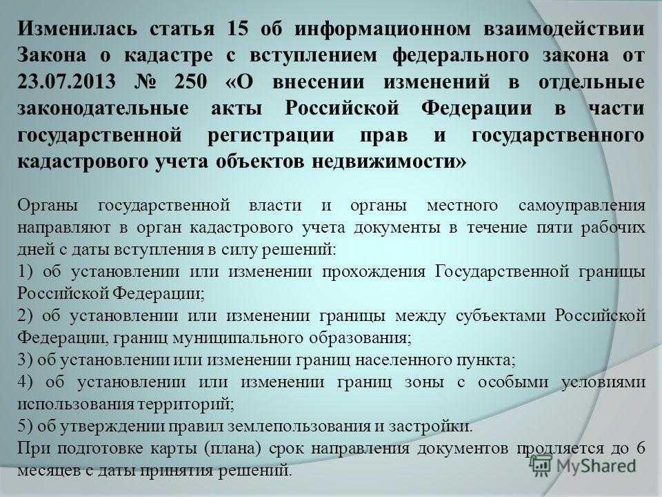 Федеральный закон от 29.07.2017 n 244-фз — редакция от 29.07.2017 — контур.норматив