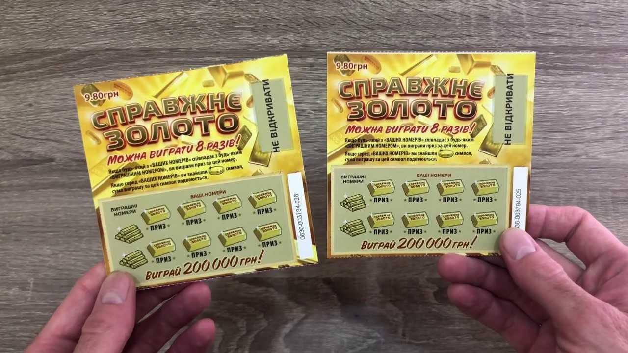 Официальные лотереи россии: можно ли в них выиграть