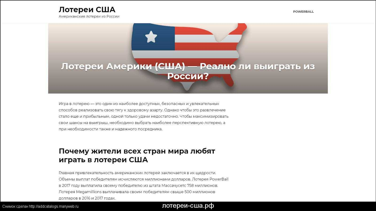 Amerikkalainen powerball-arpajaiset - osta lippu Venäjältä | arpajaisten maailma
