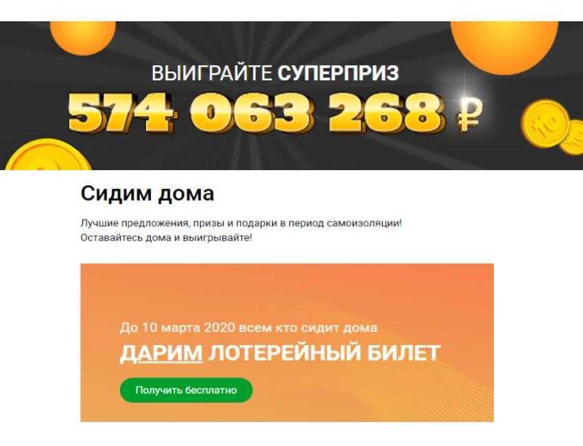 Brasiliansk lotteri mega sena (6 af 60)