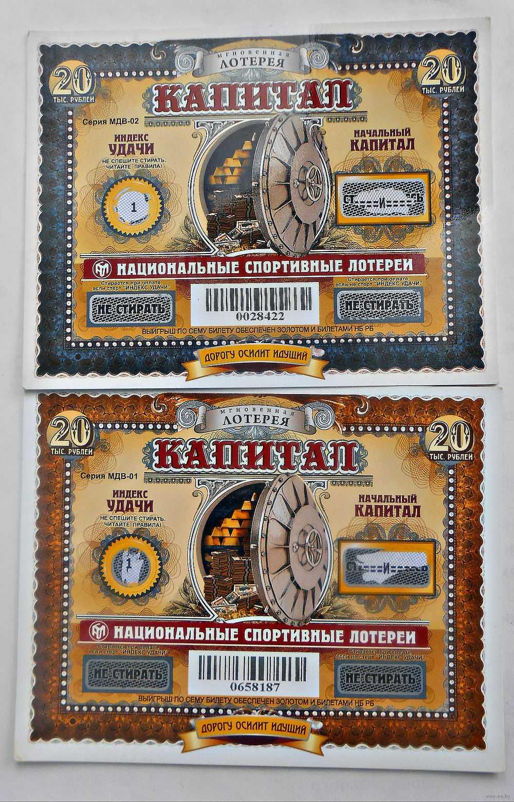 Проверить билет капитал серия мдв 04. лотереи беларуси