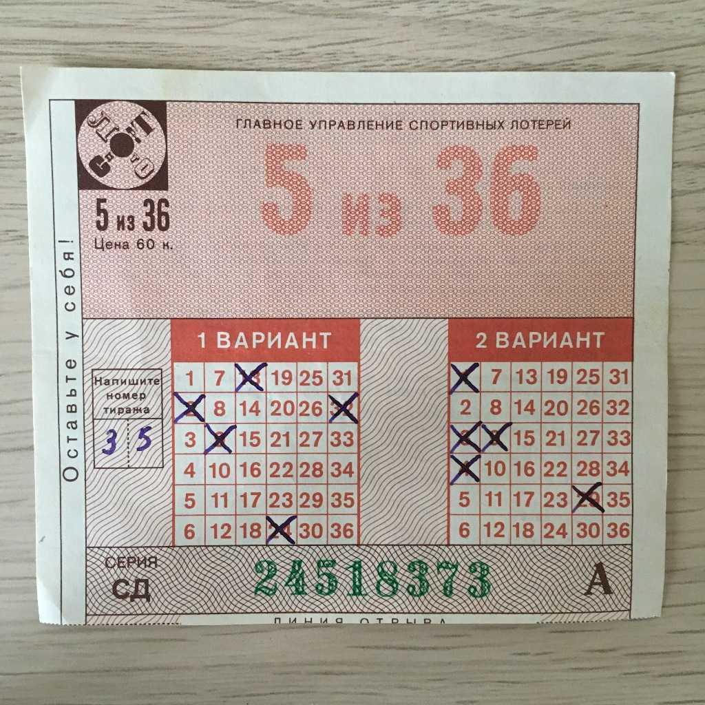 اليانصيب الأوروبية الرسمية في روسيا