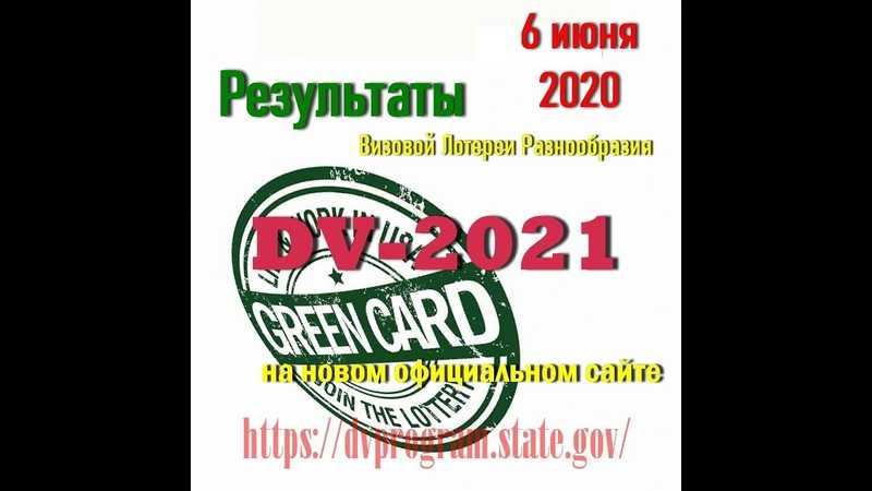 Заполнение анкеты на грин карту 2022: инструкция(рус) с примерами, сроки подачи