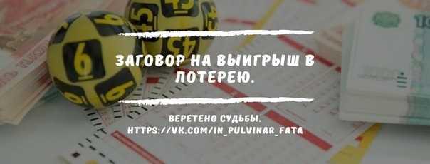 Заговор на большой выигрыш в лотерею — yourspells.ru