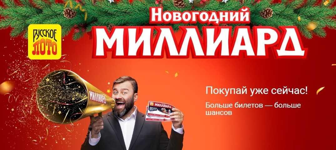 10 de mest vindende lotterier i Rusland