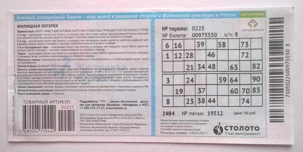 Проверить билет жилищной лотереи 404 тиража | результаты от столото