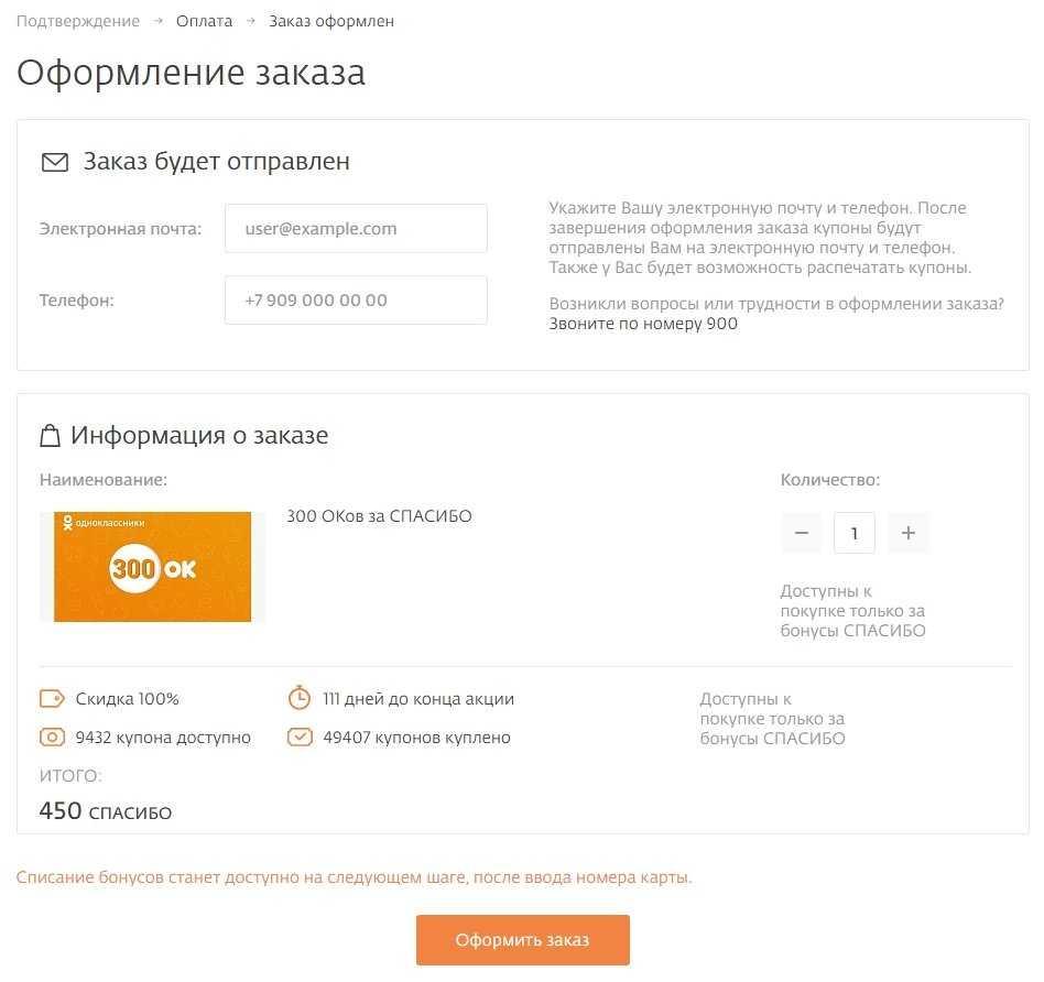 Okay i klassekammerater for tak fra Sberbank: Hvordan man køber?