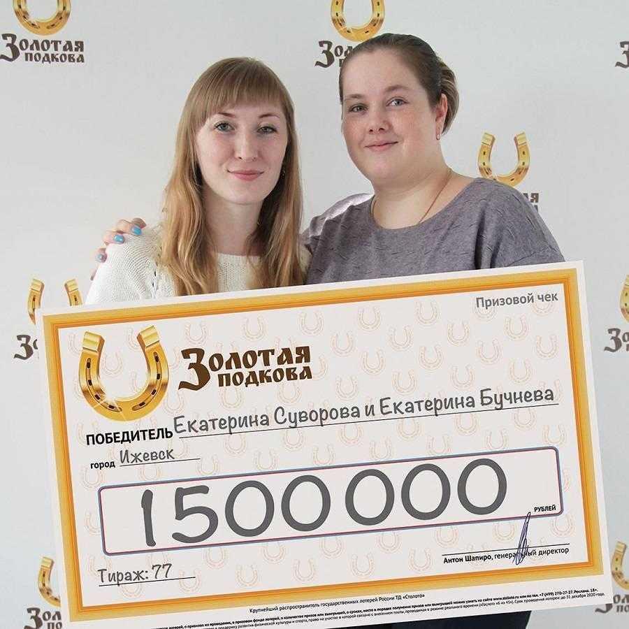 De mest berømte russiske lotterier: anmeldelser og anmeldelse