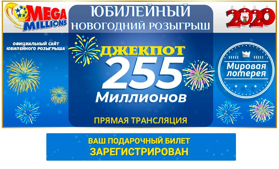 Kasakhstanere kan vinde jackpotten $340 millioner denne fredag - forbeder Kasakhstan