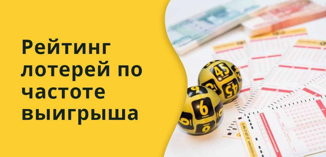 Le lotterie più vincenti in russia (elenco, statistiche 2018-2019 dell'anno, recensioni dei giocatori)