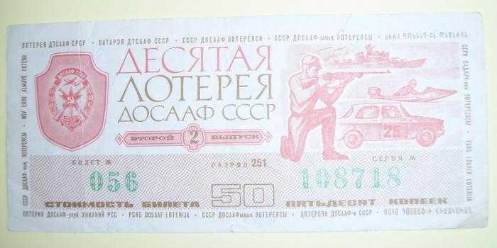 ~persia~ - лотерея куба