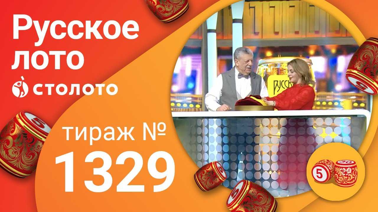 Dove acquistare un biglietto della lotteria in Russia - Come acquistare i biglietti della lotteria Stoloto