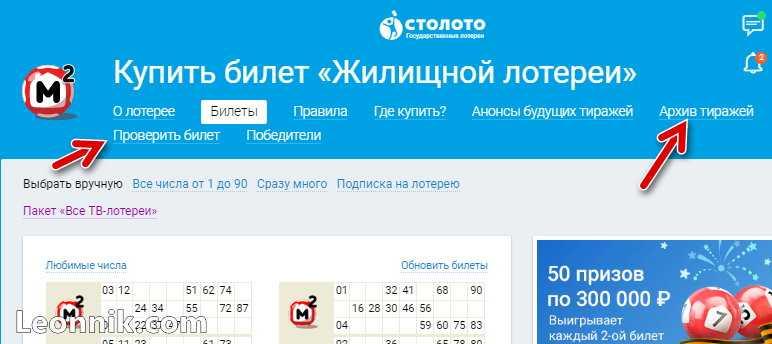 Проверить билет русское лото | результаты 1349 тиража