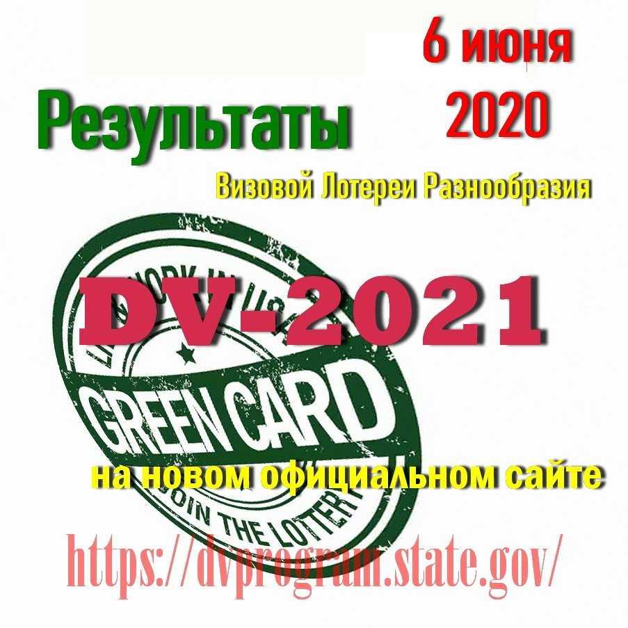 Вся информация о green card в сша подробные ответы на вопросы
