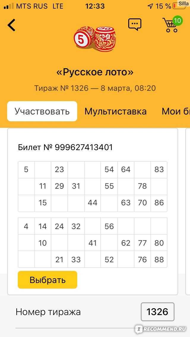 Coppa d'oro ???? - lotteria statale nazionale