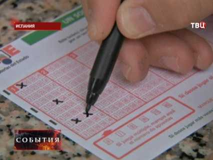 Rules of the game in loteria nacional for residents of russia, player reviews