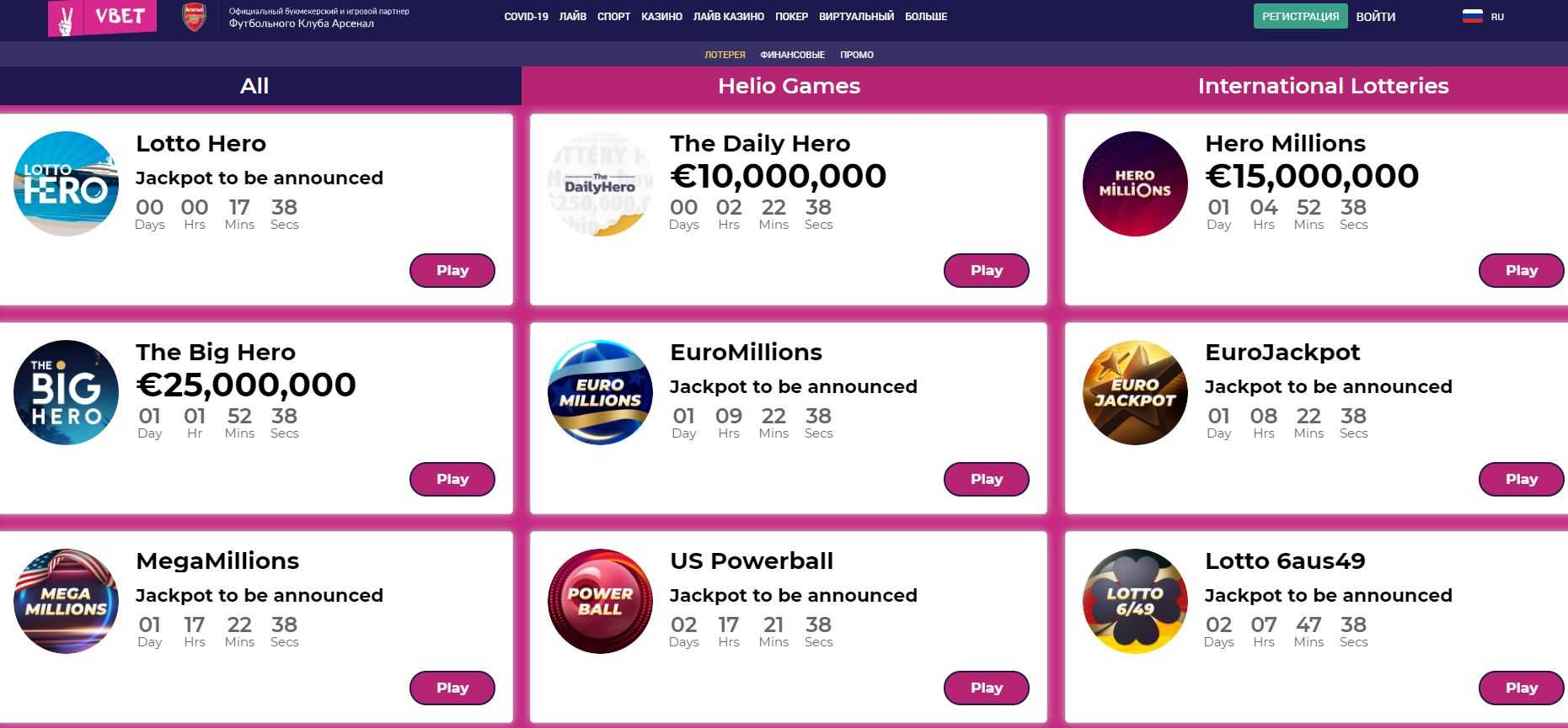 World lottery online