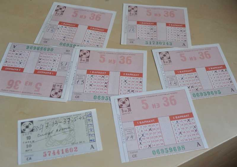 How and when did the lottery appear?
