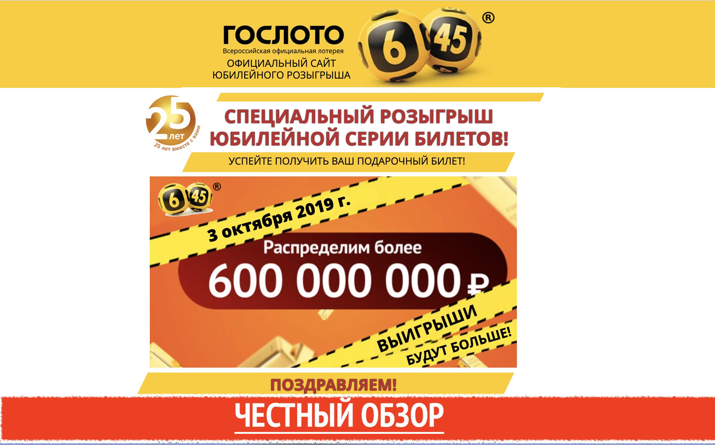 Loterie europejskie: euromilionów, euro, lotto wikingów
