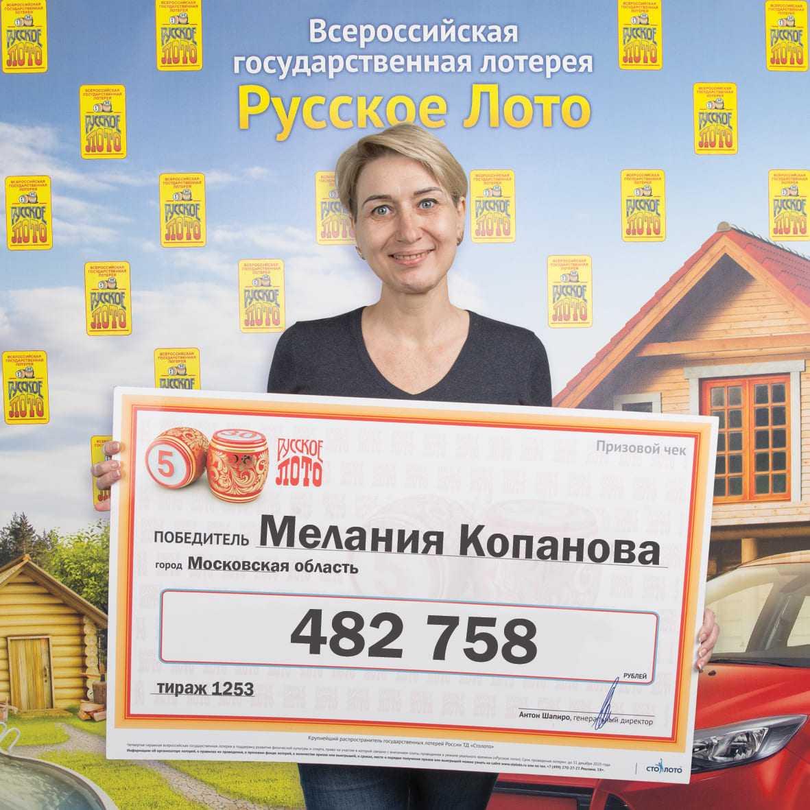 Ergebnisse beliebter Lotterien aus Russland und der ganzen Welt