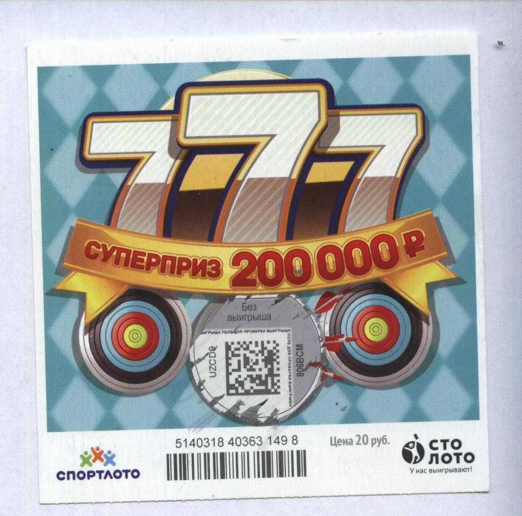 Jaką zagraniczną loterię naprawdę możesz wygrać?: Top - 5 | kopiraitery.ru