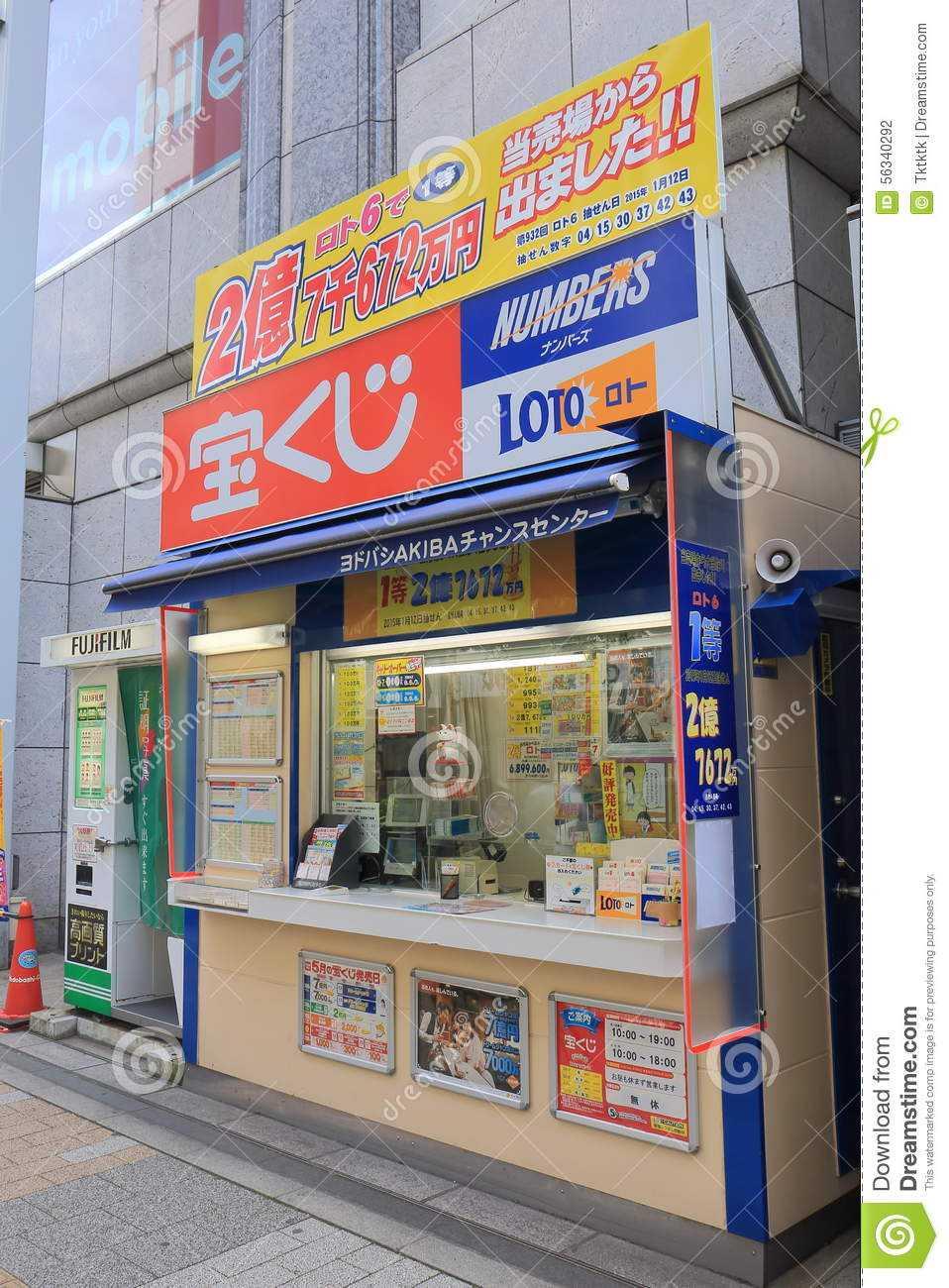 Japonská loterie