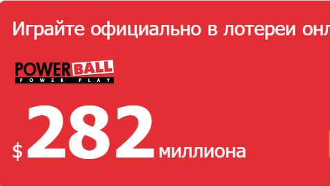 New York lotteri new york lotto - regler + instruktion: hvordan man køber en billet fra Rusland