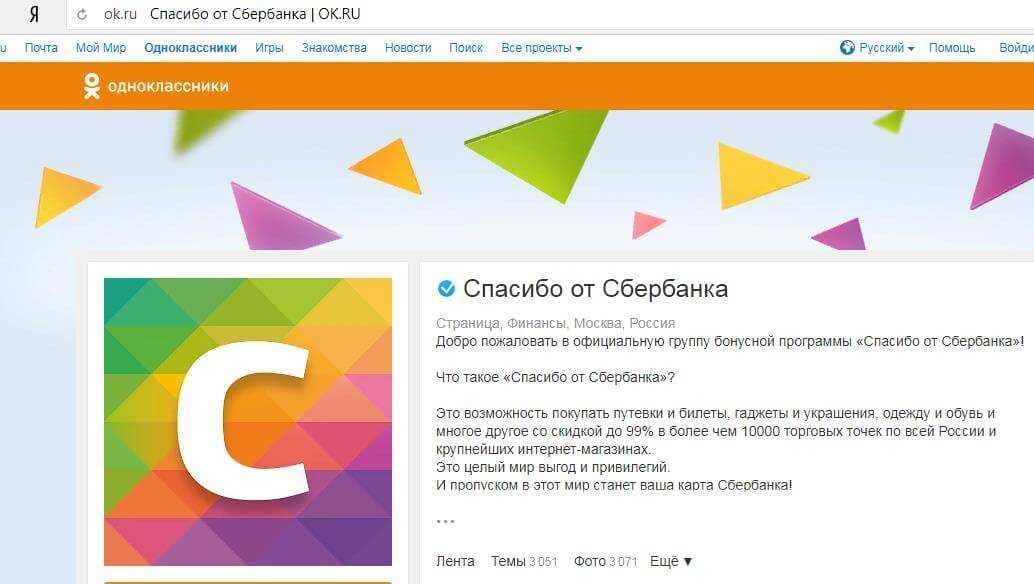 Sådan aktiveres Oki for tak fra Sberbank