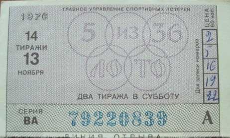 Lottery history