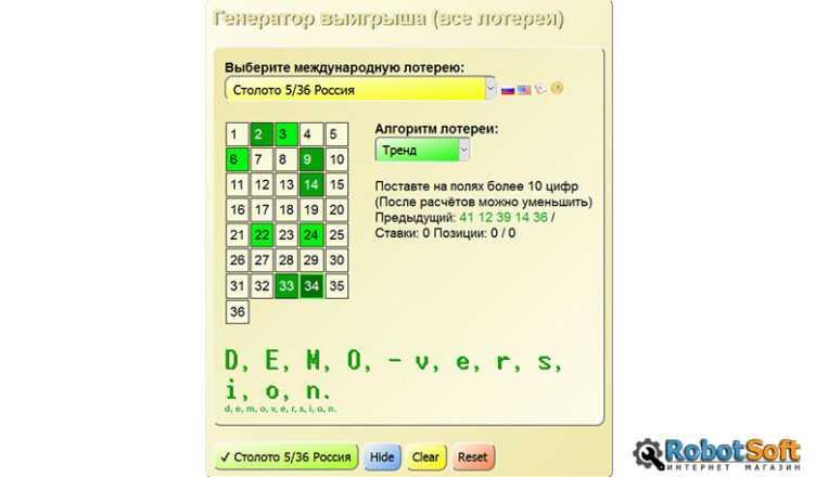 Генератор случайных чисел для лотереи