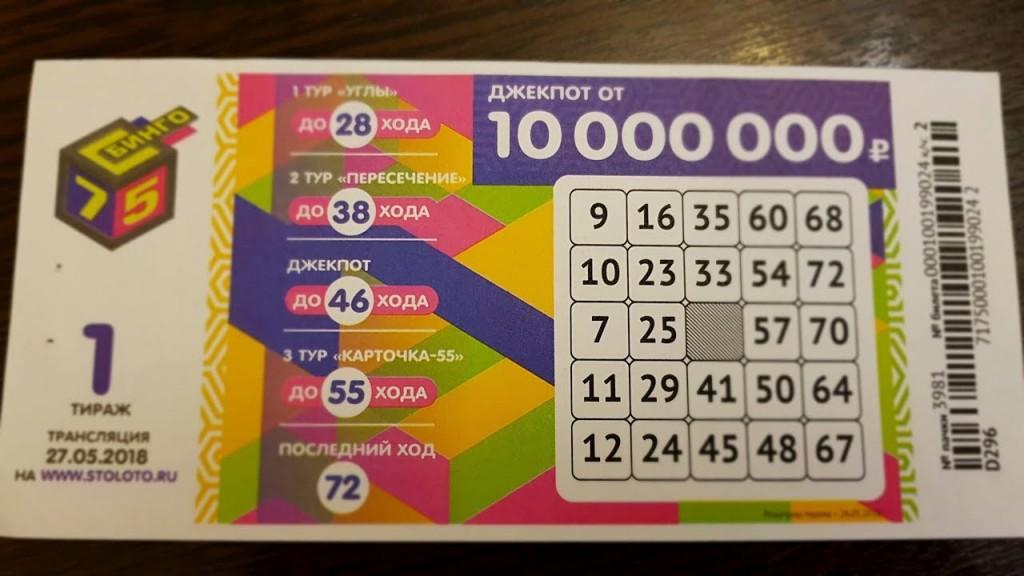 Лотерея бинго 75 - timelottery