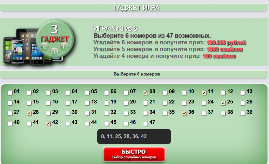 Как выиграть в лотерею? в какую лотерею реально выиграть? правильная лотерея luckzon.com » энциклопедия стрелкового оружия и вооружения