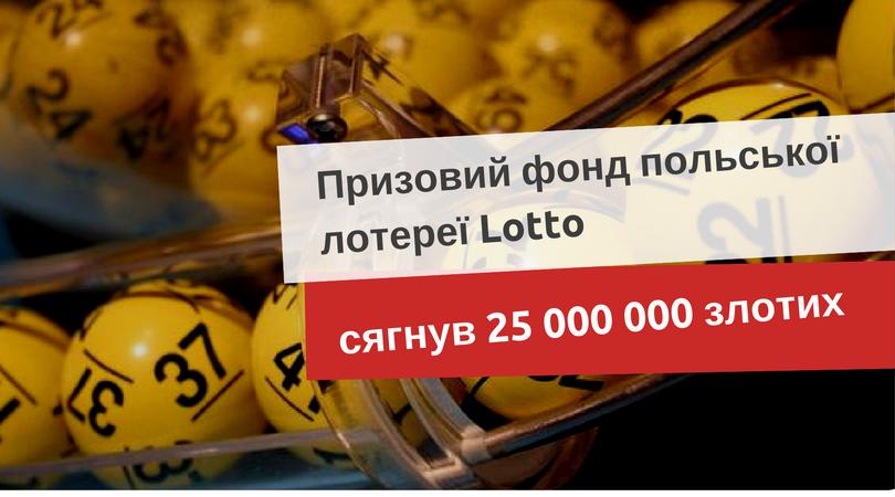 Польские лотереи результаты. национальные лотереи польши. польша лото: история