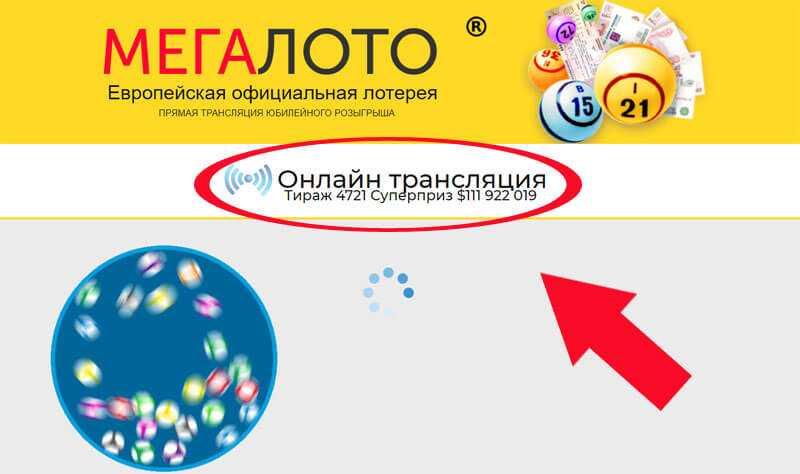 Ukrainsk lotterimegalot (6 из 42 + 1 af 10)