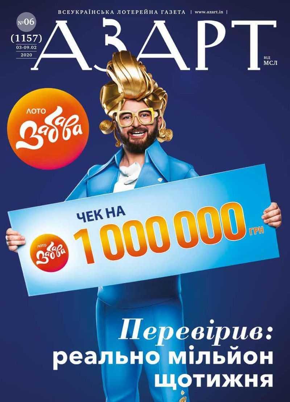 Le 15 migliori lotterie in russia, in cui vincere (senza barare)