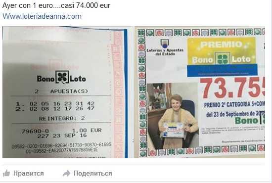 Preguntas frecuentes loteria bonoloto
