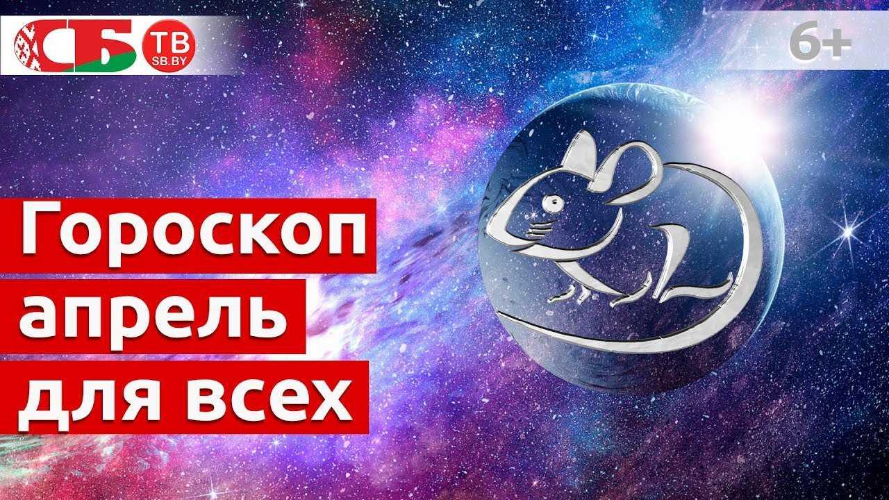 Гороскоп знака зодиака овен: черты характера, особенности и совместимость с другими знаками