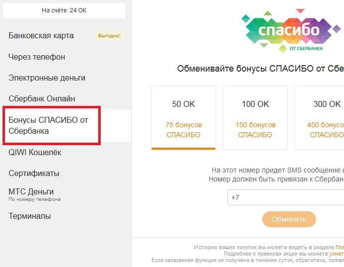 Sådan køber du oki til tak fra Sberbank