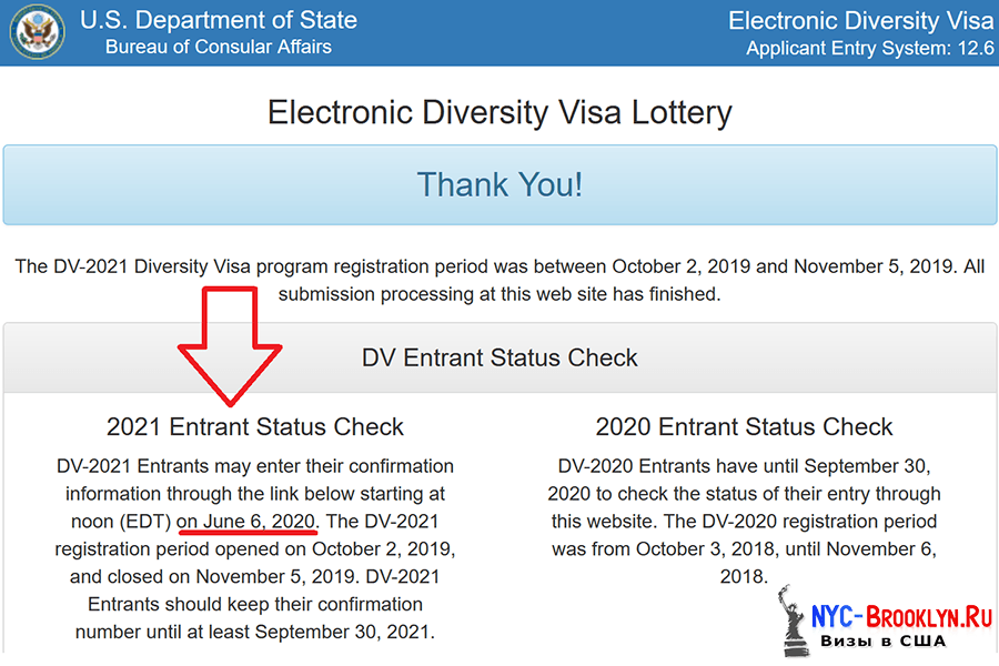 Результаты розыгрыша лотереи green card
