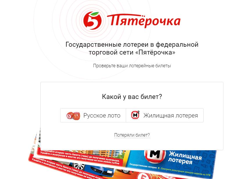 Køb stoloto-billetter - alle måder at købe lotteri-billetter i Rusland