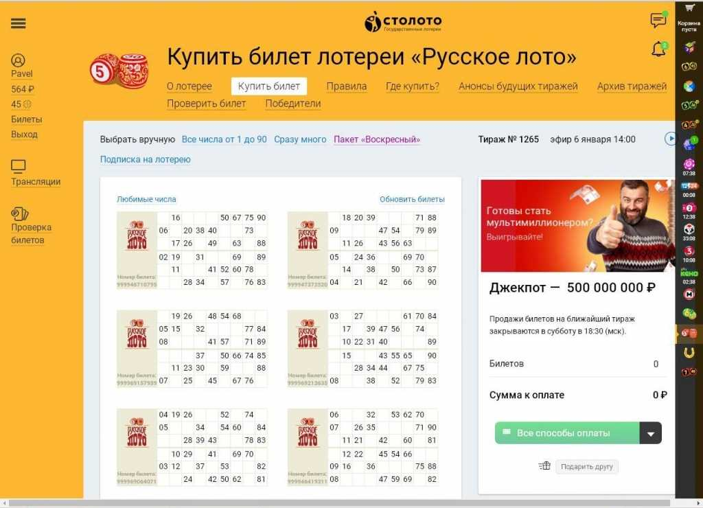 Как играть в лотерею онлайн. отечественные государственные лотереи