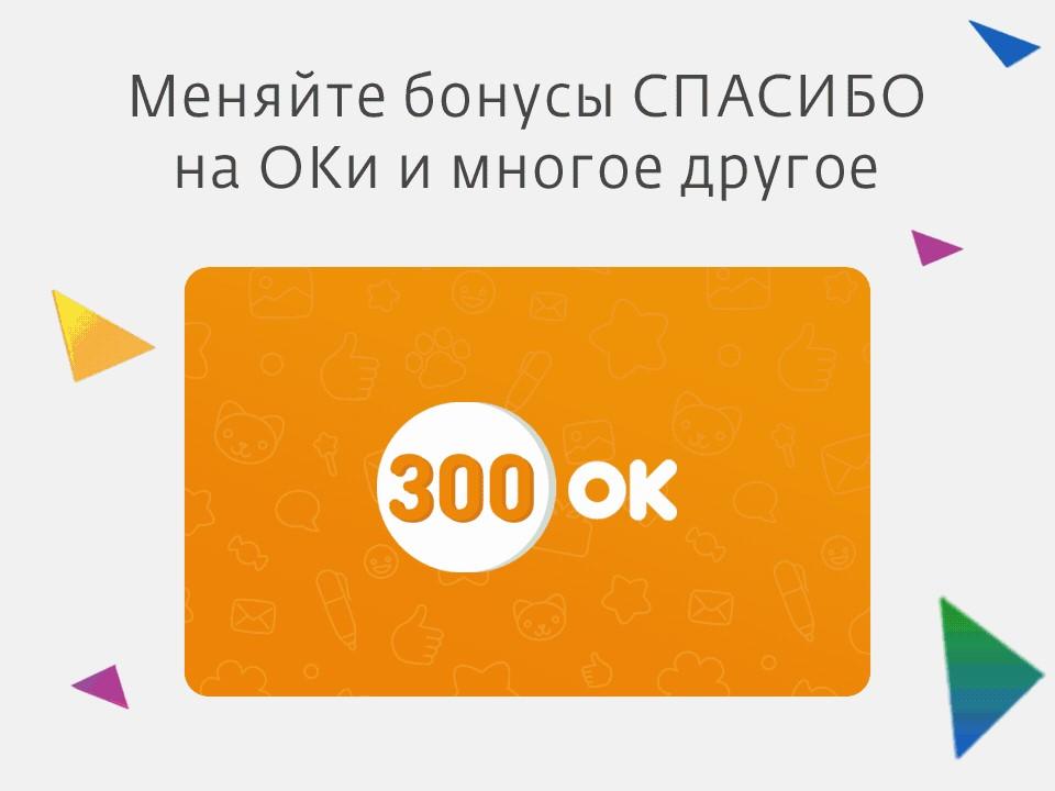 Sådan køber du oki i klassekammerater til bonusser tak fra Sberbank?