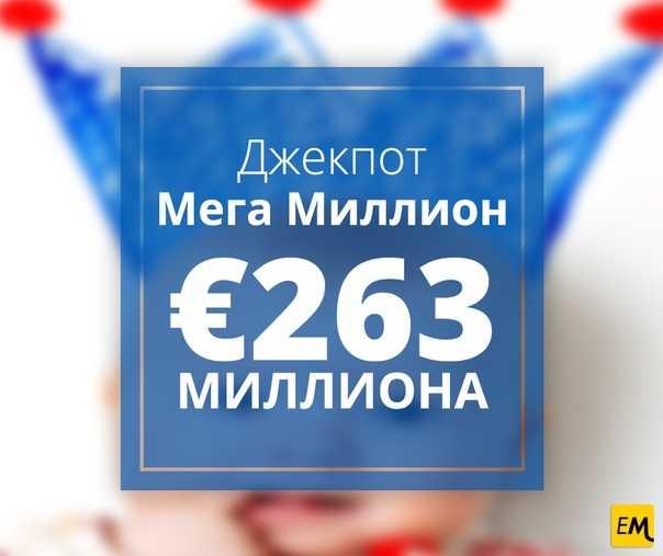 Mega milioni di lotterie - istruzioni dettagliate su come giocare dalla russia, puoi vincere + risultati