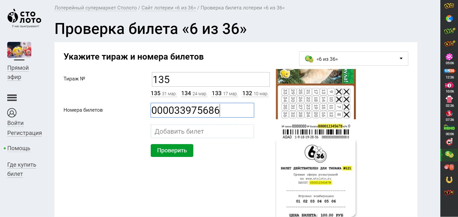 Проверить билет лото: по тиражу, по номеру билета столото, на сайте