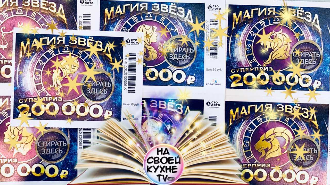 Conspiracy to win big in the lottery - yourspells.ru