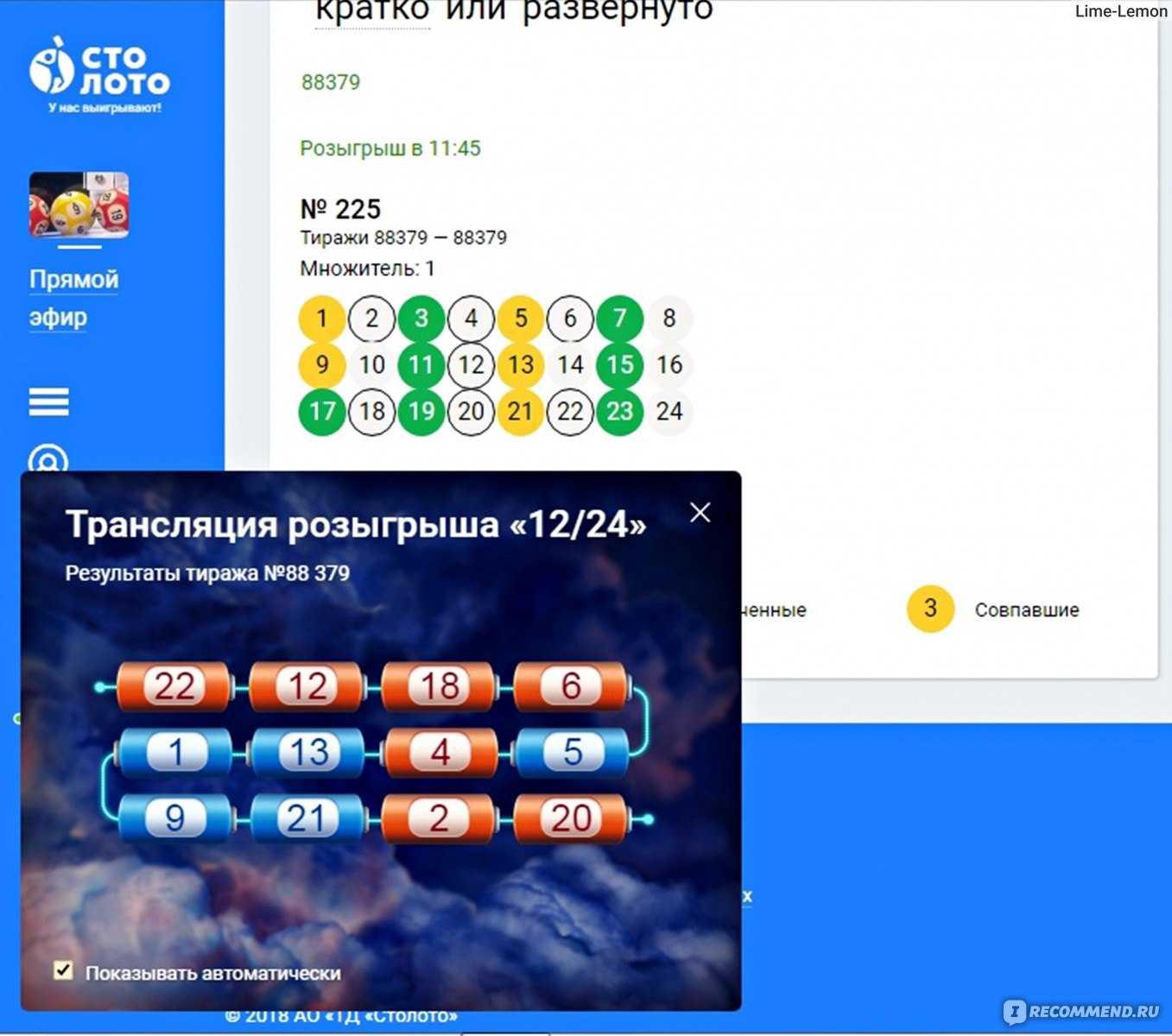 Играть лото онлайн на деньги - шанс выиграть в лотерею
