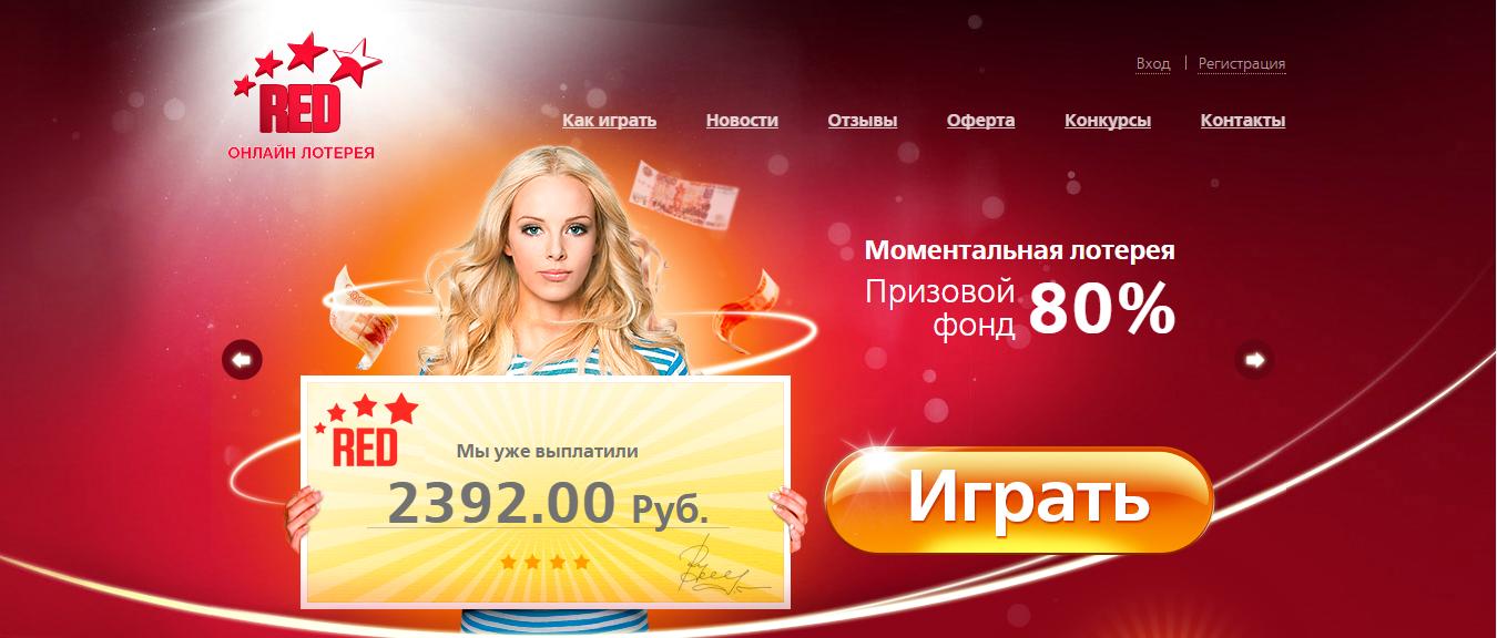 Kuinka pelata ulkomaisia arpajaisia Venäjältä verkossa