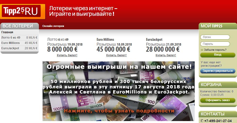Лотерея евромиллионы — как играть из россии: правила, покупка билета и получение выигрыша | лотереи мира