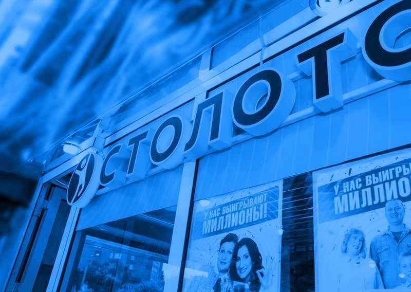 Промокод столото (stoloto) бесплатный подарок | август-сентябрь 2020
